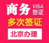 新加坡商务电子签证-[北京办理]