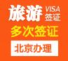新加坡旅游电子签证-[北京办理]
