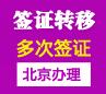 新加坡签证转移-[北京办理]