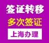 新加坡签证转移-[上海办理]