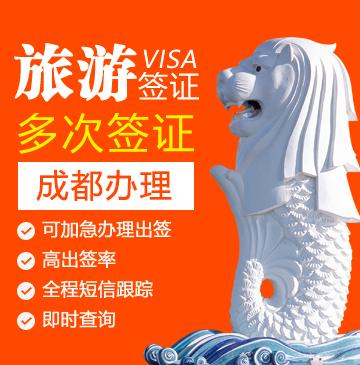新加坡旅游电子签证-[成都办理]