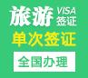 新加坡63天旅游电子签证-[全国办理]