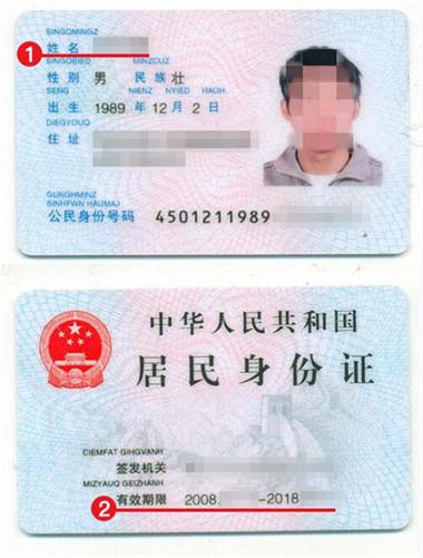 新加坡签证材料身份证模板