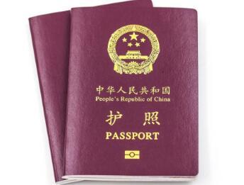 什么是护照?