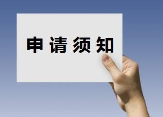 申请新加坡签证须知